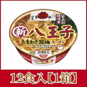 商品内容:日清 麺NIPPON 八王子玉ねぎ醤油ラーメン 107g×12個  甘みのあるたまねぎを増...