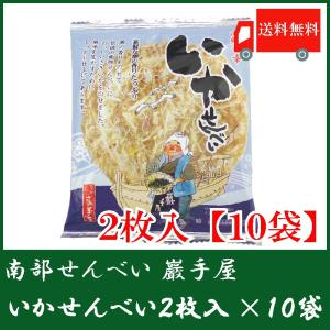 巖手屋 いかせんべい 2枚入 × 10袋 (合計20枚)(送料無料)(岩手屋)|quickfactory