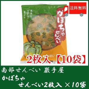 巖手屋 かぼちゃせんべい 2枚入 × 10袋 (合計20枚)(全国送料無料)(岩手屋)|quickfactory