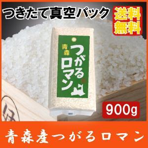 【つきたて真空パック】青森県産 つがるロマン 900g (全国送料無料)|quickfactory