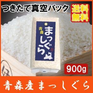 【つきたて真空パック】青森県産 まっしぐら 900g (全国送料無料)|quickfactory