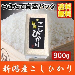 【つきたて真空パック】 新潟県産 コシヒカリ 900g (全国送料無料)|quickfactory