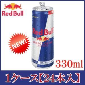【Red Bull Energy Drink 大容量タイプ】  レッドブルエナジードリンクは、パフォ...
