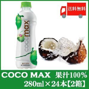 ◆商品内容:ココマックス280ml×48本 ◆賞味期限:2019年10月21日  天然ココナッツウォ...