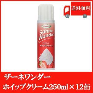 送料無料 ザーネワンダー ホイップクリーム 2...の関連商品7