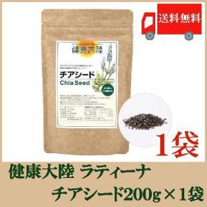 全国送料無料 健康大陸 チアシード 200g × 1袋 (ラティーナ) ブラック チアシード|quickfactory