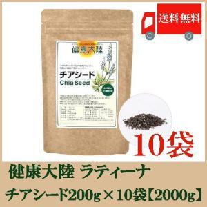 送料無料 健康大陸 チアシード 200g × 10袋 【2Kg】(ラティーナ) ブラック チアシード|quickfactory