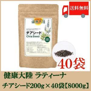 送料無料 健康大陸 チアシード 200g × 40袋 【8Kg】(ラティーナ) ブラック チアシード|quickfactory