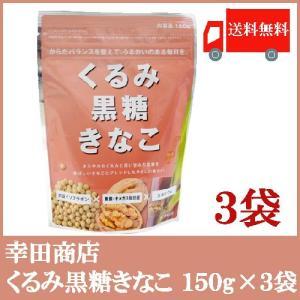 送料無料 幸田商店 くるみ黒糖きなこ 150g × 3袋|quickfactory