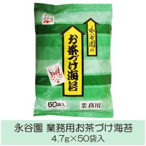 永谷園  お茶漬け 海苔 業務用 4.7g×50袋入 送料無料 ポイント消化