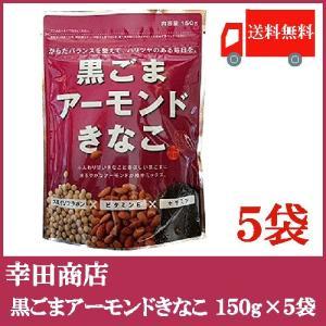 送料無料 幸田商店 黒ごまアーモンドきなこ 150g × 5袋