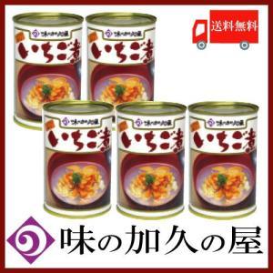 送料無料!元祖 いちご煮 415g×5缶 【味の加久の屋】 quickfactory