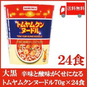 全国送料無料 大黒 トムヤムクンヌードル 70g 【2箱】24食  大黒食品工業