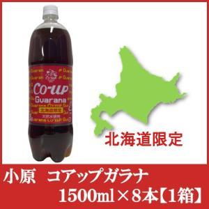 北海道限定 オバラ コアップガラナ1500ml×8本(1ケース)(1.5L)