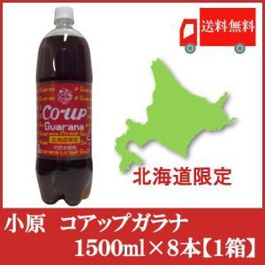 送料無料 北海道限定 オバラ コアップガラナ1500ml×8本(1ケース)(1.5L)