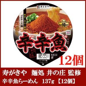 【2018年】寿がきや 麺処 井の庄監修 辛辛魚らーめん 1箱(12食入)|quickfactory