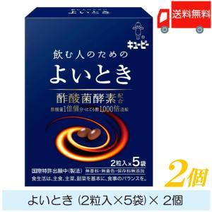 送料無料 キューピー よいとき 2粒入×5袋【2箱】|quickfactory