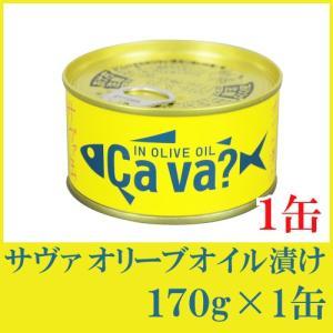 鯖缶 岩手県産 サヴァ缶 国産サバのオリーブオイル漬け 170g×1缶 ポイント消化