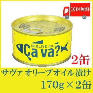 鯖缶 岩手県産 サヴァ缶 国産サバのオリーブオイル漬け 170g×2缶 送料無料 ポイント消化