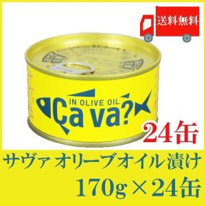 鯖缶 岩手県産 サヴァ缶 国産サバのオリーブオイル漬け 170g×24缶 送料無料 ポイント消化