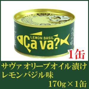 鯖缶 岩手県産 サヴァ缶 国産サバのオリーブオイル漬け レモンバジル味 170g×1缶 ポイント消化