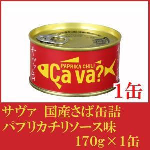 鯖缶 岩手県産 サヴァ缶 国産サバのオリーブオイル漬け パプリカチリソース味 170g×1缶 ポイン...