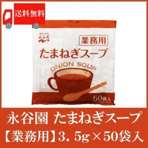 送料無料 永谷園 たまねぎスープ 業務用 3.5g 50袋入...