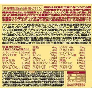 大塚製薬 ネイチャーメイド スーパーマルチビタミン&ミネラル(120粒) ×1個|quickfactory|03