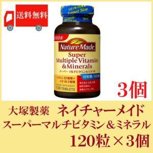 送料無料 大塚製薬 ネイチャーメイド スーパーマルチビタミン&ミネラル(120粒) ×3個