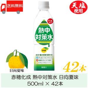 送料無料 赤穂化成 熱中対策水 日向夏味 500ml×2箱【...