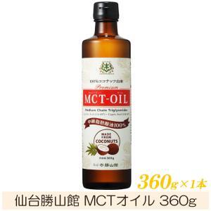 仙台勝山館 MCTオイル 360g×1本 (ココナッツオイル...