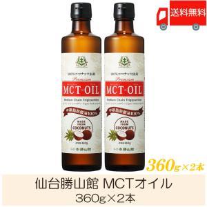 MCTは「Medium Chain Triglycerides」の略で、日本語にすると「中鎖脂肪酸」...