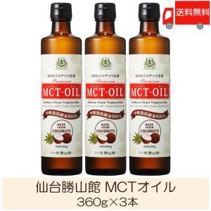 送料無料 仙台勝山館 MCTオイル 360g×...の関連商品5