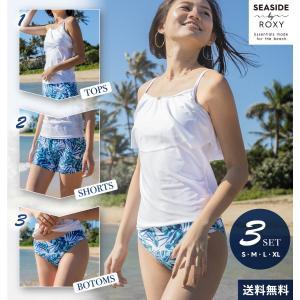 アウトレット価格 セール SALE Seaside by Roxy 水着 3点セット ビキニ キュロ...