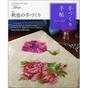 「手づくり手帖」vol.10 初秋号