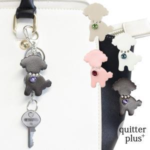 キーホルダー レディース かわいい ベビー プードル リール 本革 日本製 ギフト スワロ 動物 犬 アニマル|quitter