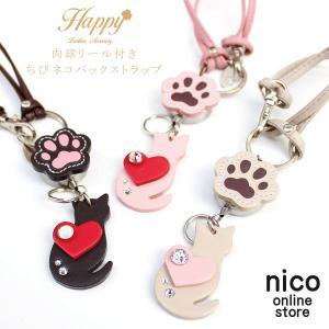 キーホルダー レディース かわいい リール ネコ バッグストラップ 本革 レザー 猫 ねこ アニマル 日本製 ギフト 贈り物|quitter