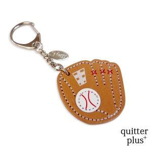Happy 野球グローブキーホルダーつくってハッピー   お祝い プレゼント|quitter