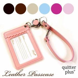 リール パスケース 本革 レザー 日本製 鞄 鍵 IDホルダー シンプル 6カラー  つくってハッピー     名入れ無料  Happy|quitter