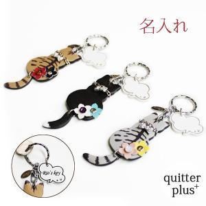 キーホルダー レディース かわいい 名入れ無料 猫 キーリング 本革 日本製 ギフト カワイイ|quitter