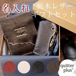 名入れ無料 quitter 携帯灰皿ライターケース・ギフトセット  お祝い プレゼント|quitter