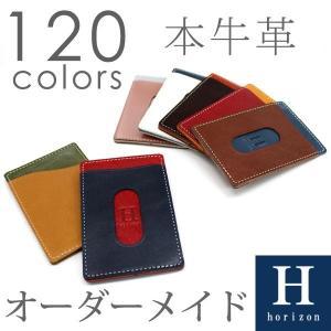 パスケース 名入れ メンズ レディース 本革 カードケース オーダーメイド 120種類 名入れ無料定期入れ ICカード 日本製 レザー ギフト horizon|quitter