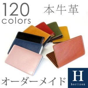 名刺入れ 本革 名入れ  レザー  メンズ レディース オーダーメイド カードケース 日本製 レザー 記念 就職祝い ギフト無料 horizo|quitter