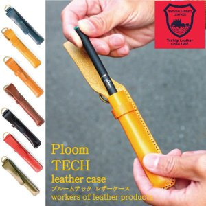 プルームテック ケース Ploom TECH ケース プルームテックケース レザー 栃木レザー メンズ レディース workers of Leather products|quitter