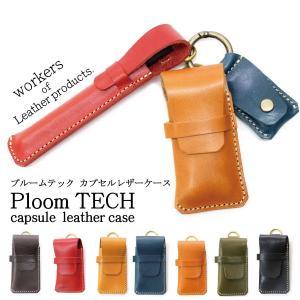 プルームテック カプセルケース Ploom TECH ケース プルームテックケース レザー 栃木レザー wlp-12 workers of Leather products |quitter