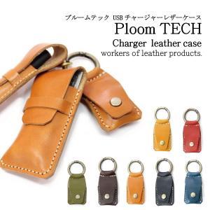 プルームテック USBチャージャーケース Ploom TECH ケース プルームテックケース レザー 栃木レザー wlp-13 workers of Leather products |quitter