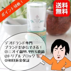 デオラボクリーム ワキガ 正規取扱店 送料無料 ポイント10...
