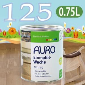 AURO(アウロ) No.125 ワンオフオイルワックス 0.75L缶|quofirm