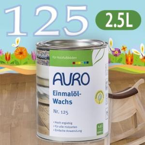 AURO(アウロ) No.125 ワンオフオイルワックス 2.5L缶|quofirm