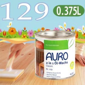 【あすつく対象】家もペットも喜ぶ床ワックス!<br>AURO(アウロ) No.129 天然油性オイルワックス 0.375L缶 【フローリング用 天然無垢材用】|quofirm